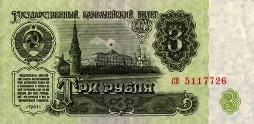 Стоимость советских денег значок гоэлро 60 лет