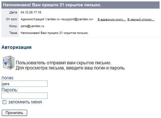 Приходят Письма На Yandex От Незнакомого Человека